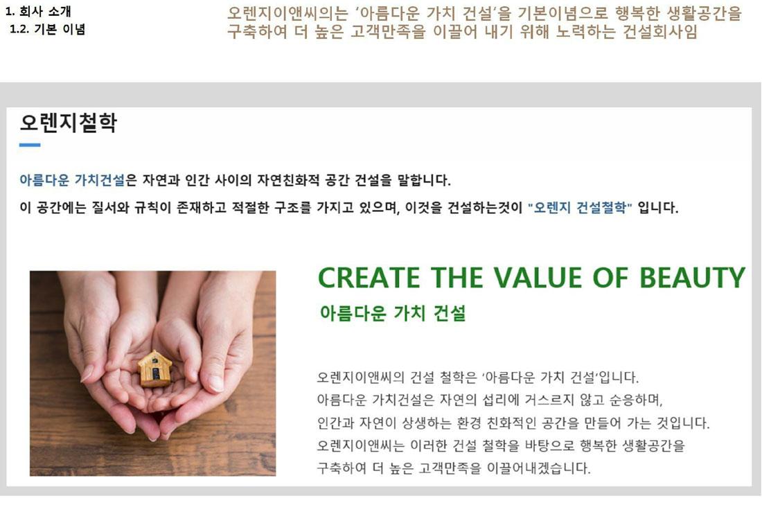 을지로오렌지카운티 시공사2_기본이념