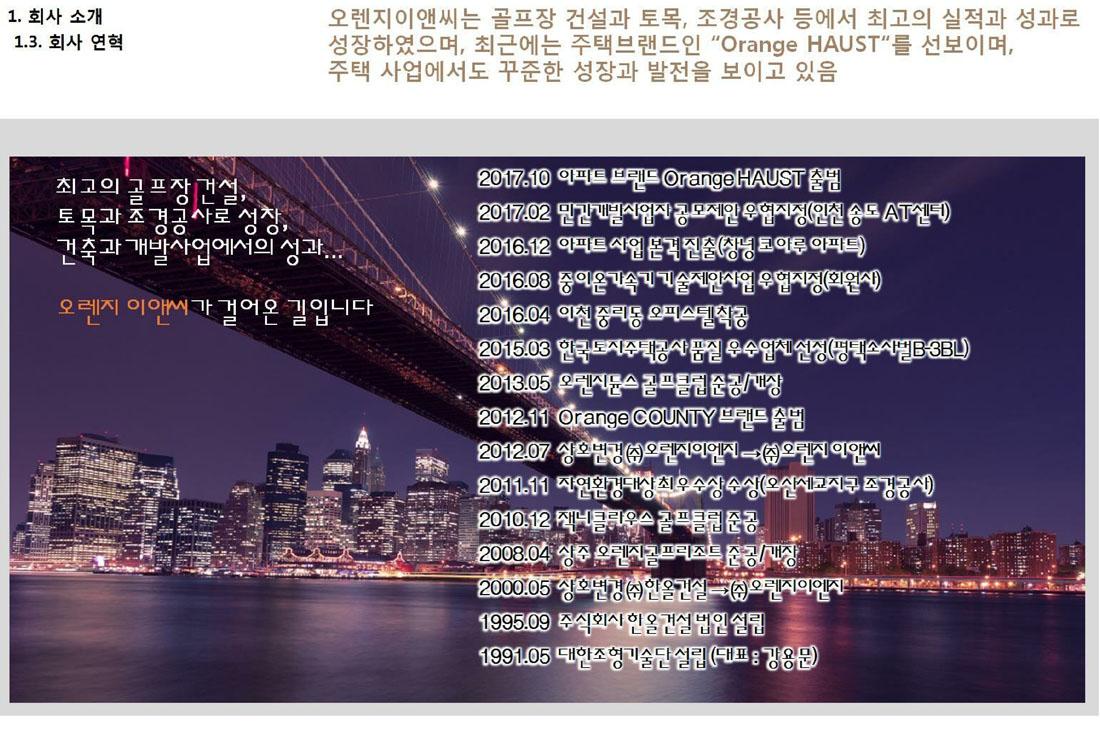 을지로오렌지카운티 시공사3_회사연혁_LG